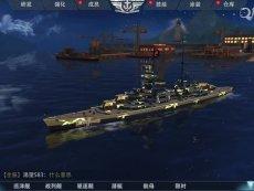 巅峰战舰: 重型巡洋舰~欧根亲王-触手TV