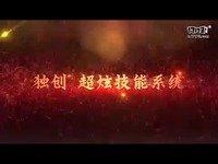 君海游戏《纵剑天下》宣传视频