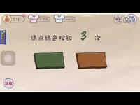 视频片段 (小陈试玩)史上最坑爹的游戏_标清-视频