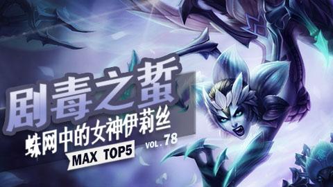 MAX TOP5 VOL78: 剧毒之蜇 蛛网中的女神伊莉丝