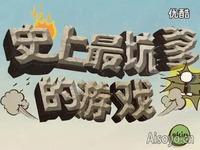 热门短片 《史上最坑爹的游戏3》爱手游试玩视频_标清_标清-原创