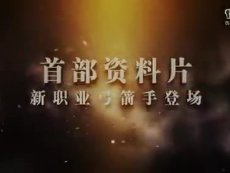 《HIT:我守护的一切》首部资料片 新职业登场