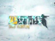 《少女前线》冬日战争新版本pv