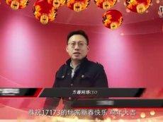 方趣《蜀门手游》春节祝福视频2017年