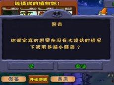 植物大战僵尸: 晨零-触手TV