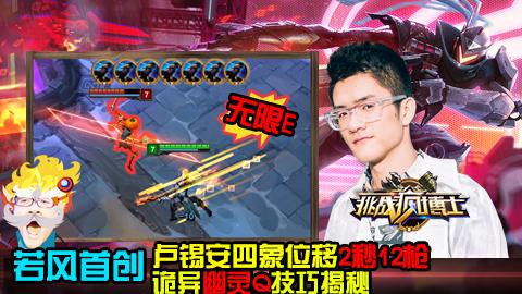 【风博士】3 圣枪无限e最强技巧全揭秘!