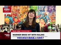 【飞熊TV】IGN新闻 - 华纳兄弟这下麻烦了,油管的报道不是说买就买的-飞熊字幕组 免费观看