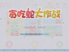 贪吃蛇大作战: 阿西0.0-触手TV