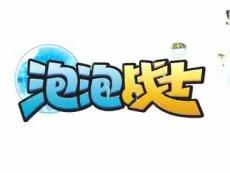 泡泡战士2017UI全新改版