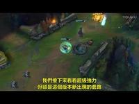 英雄联盟7.3版本韩服最强英雄+崛起的OP英雄 焦点视频