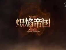 《炽焰帝国2》大冲突·阵营战特别视频_入门篇