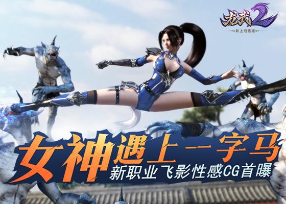 当女神遇上一字马 《龙武2》新职业性感CG首曝