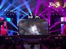 《天下3》2017玩家嘉年华圆满落幕