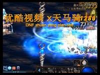 裁决女神暗帝暗殿骑士女鬼剑单刷绝望之塔第30层随机女鬼剑地下城与勇士dnf升级视频 视频直击