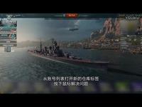 荣耀军团出击《战舰世界》新版本与你一起全速前进 推荐