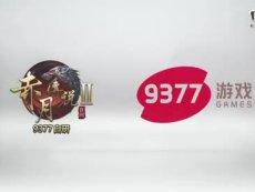 9377《赤月传说2》代言人张涵予拍摄花絮视频