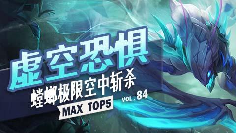 MAX TOP5 VOL84:虚空恐惧 螳螂极限空中