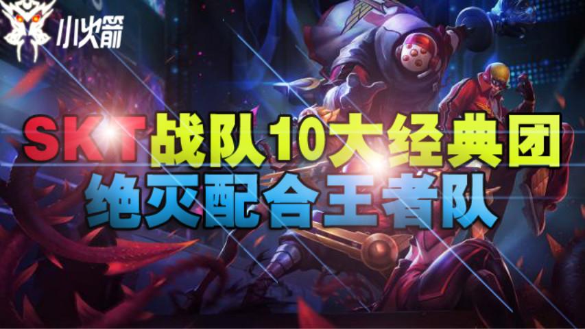 超级联盟:SKT战队10大经典团战回顾