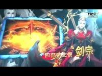 【官方】【修魔世界】剑宗职业首爆