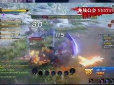 【龙战】龙魂时刻 34级精英本攻略