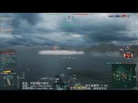 战舰世界YC解说玩家系列第251期 主播的套路不好搞啊-对面航母翻车 精彩片段
