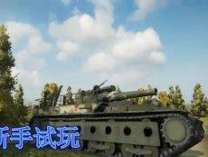 坦克世界  第一期   勇敢的263工程 最热视频