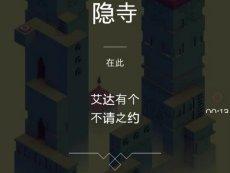【纪念碑谷攻略-3】第三章 隐寺.mp4 焦点内容
