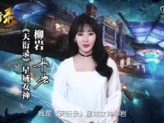 女神柳岩送神器《天衍录》新玩法视频首曝