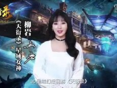 阵营之战燃爆星河《天衍录》联盟玩法视频首曝光