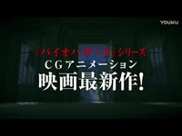 【游侠网】《生化危机:复仇》TVCM 精彩短片