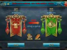 御龙在天手游虎踞鲸吞荆州国家防守战1 特辑
