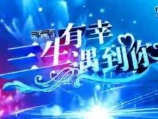QQ炫舞三生三世【三生有幸遇到你】浪漫情侣MV