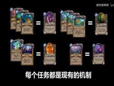 炉石传说 安戈洛新版本机制详解(上) 集锦