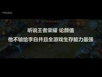 王者震惊部:听说王者荣耀中论颜值他不输给李白 并且全游戏生存能力最强 免费观看