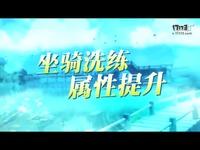 热血江湖手游教学视频:坐骑玩法介绍