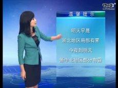 博心文化之浙江卫视天气预报广告