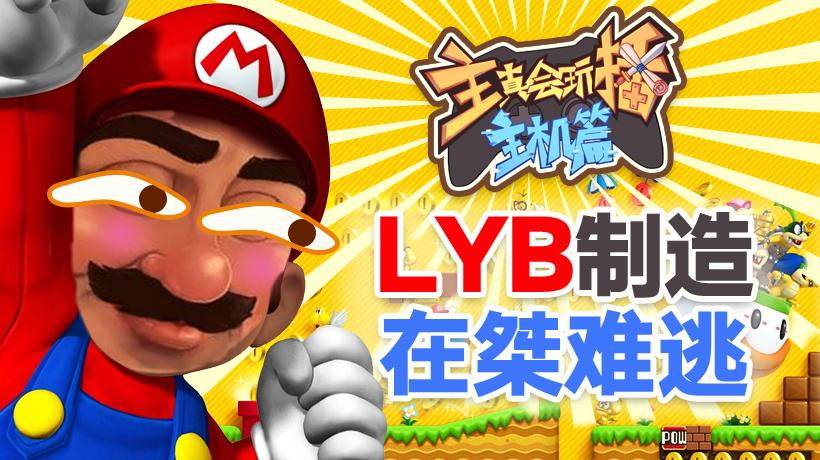 主播真会玩主机篇04:LYB制造,在桀难逃