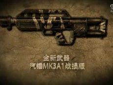CSOL汽锤MK3A1战损版评测:超强全自动霰弹枪