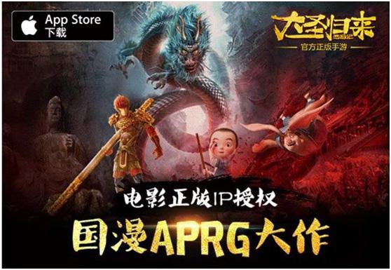 西游记之大圣归来-手游CG宣传片