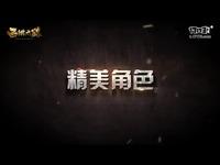 林志玲代言ARPG力作《西游之路》特色视频揭秘