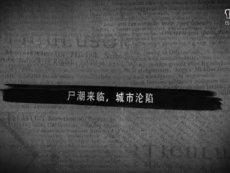 中国第一生存游戏《末日求生-死亡日记剧情篇》
