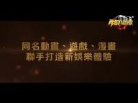 20170526《勇者大冒險》代理新聞稿宣傳影片