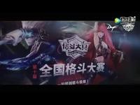 第十届格斗大赛华南区域赛宣传片