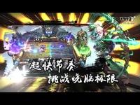 攻战魏蜀吴 宣传片