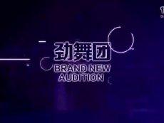 劲舞团手游2.0版本全新概念预告片单人视频