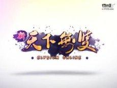 黔马网络-新天下无双-宣传片