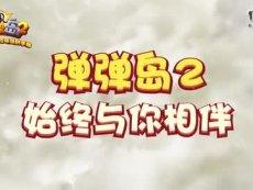 《弹弹岛2》周年庆 玩家暖心送祝福