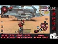 《终结者2:审判日》手游试玩评测
