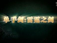 《勇者斗恶龙X》国服75级武器展示