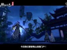 """《蜀山缥缈录》""""长生劫""""6月23日震撼开启公测"""
